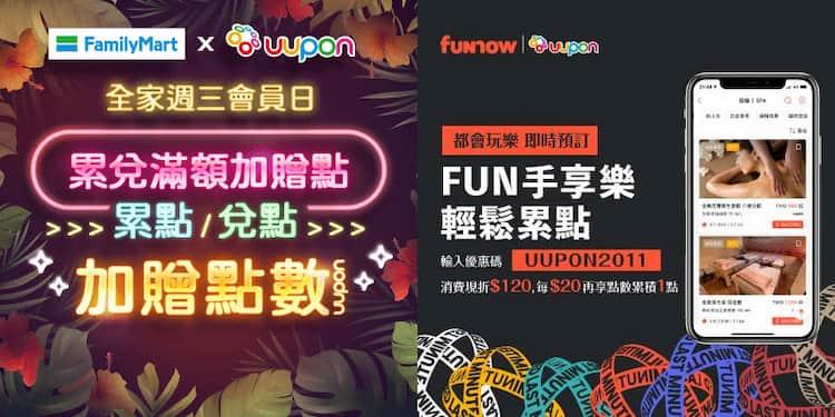 UUPON 於全家兌點及 Funnow 指定優惠碼與消費點數回饋