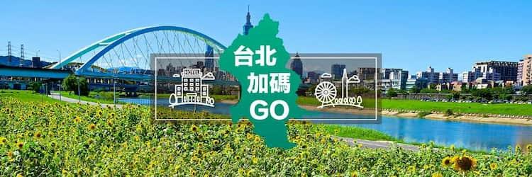 台北加碼 GO 自由行補助