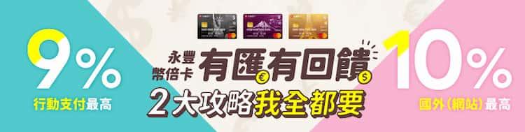 永豐幣倍卡享指定行動支付、國外外幣消費最高 10% 現金回饋