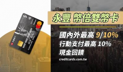 【永豐幣倍卡】2021最高國外/行動支付10% 現金回饋,國內回饋最高雙幣卡|信用卡 行動支付