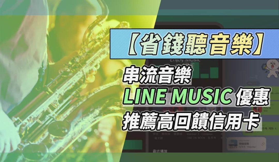 省錢聽音樂 LINE MUSIC 推薦信用卡