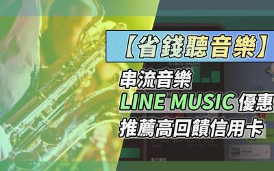 2021 LINE Music 優惠與推薦信用卡,最高13%回饋|信用卡 LINE Points