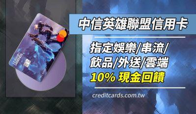 英雄聯盟聯名信用卡,娛樂/外送/影音/叫車10%現金回饋|信用卡 現金回饋