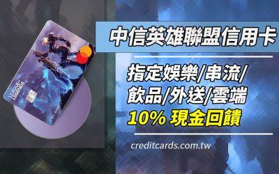 英雄聯盟卡LOL信用卡,娛樂/外送/影音/叫車10%現金回饋|信用卡 現金回饋