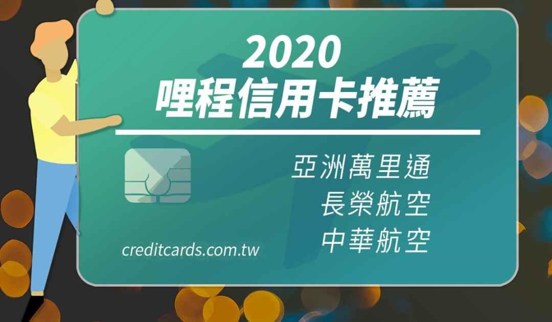 2020 哩程信用卡推薦