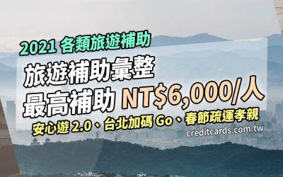【旅遊補助】2020~2021旅遊補助彙整,每人最高折NT$6,000+5.5%信用卡回饋|信用卡 網路購物