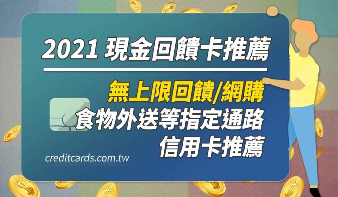 2021 高回饋信用卡推薦