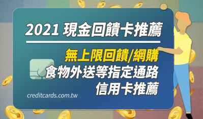 2021 推薦信用卡17張,最高一般3%/指定10%回饋|現金回饋 網購