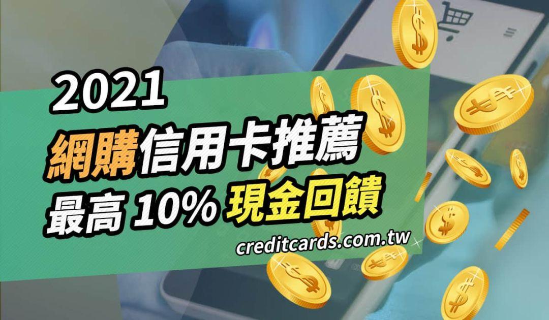 2021 網購信用卡推薦