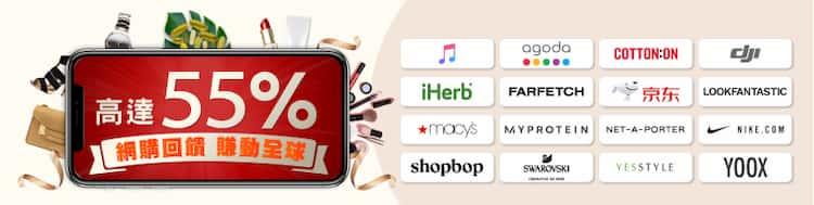 Mastercard 指定品牌網購享最高 55% 現金回饋