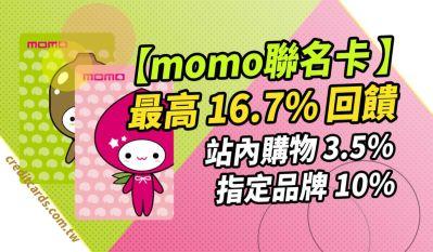 【最高16.7%】momo 聯名卡站內購物3.5%、指定品牌 10% 信用卡 網購