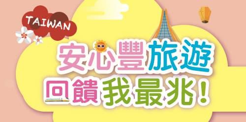 兆豐 e 秒 Happy 卡刷指定旅遊通路,搭配原有回饋享滿額最高 10% 回饋