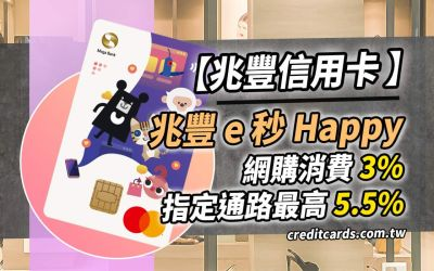 兆豐e秒Happy鈦金卡,旅遊網購5.5%/自動加值5%|信用卡 網路購物