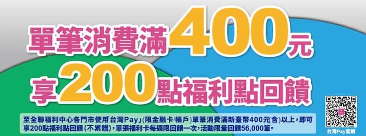 全聯使用台灣 Pay 綁定金融卡或帳戶單筆消費滿 NT$400 享 200 福利點