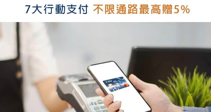 凱基信用卡登錄後享指定行動支付 5% 刷卡金回饋