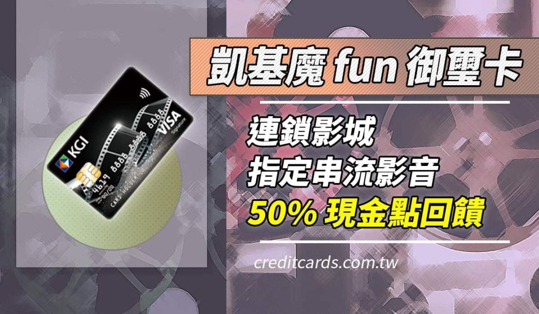 凱基魔 fun 悠遊御璽卡,指定通路最高 50%