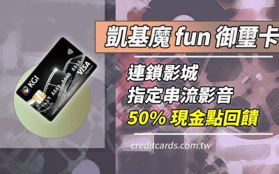 凱基魔fun悠遊御璽卡,連鎖影城/指定影音50% 回饋 信用卡