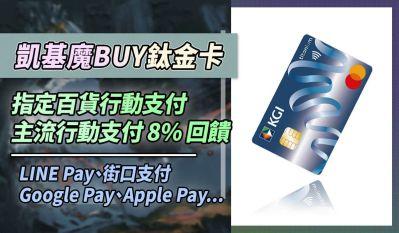 【2021】凱基魔 BUY 悠遊卡,百貨/行動支付最高 8%|信用卡 行動支付
