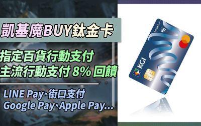 2021 凱基魔BUY悠遊卡,百貨/行動支付最高 8% 回饋|信用卡 行動支付