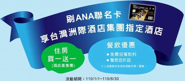 刷 ANA 聯名卡於洲際酒店官網訂房,享指定房型買一送一