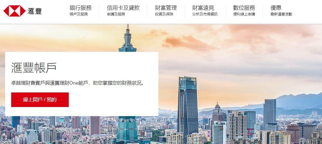 匯鑽卡新戶搭配申請匯豐數位帳戶,最高享首刷禮 NT$1,000