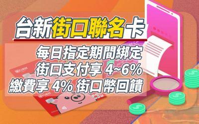 【街口聯名卡】綁街口支付消費6%回饋,新戶額外10%|信用卡 街口支付