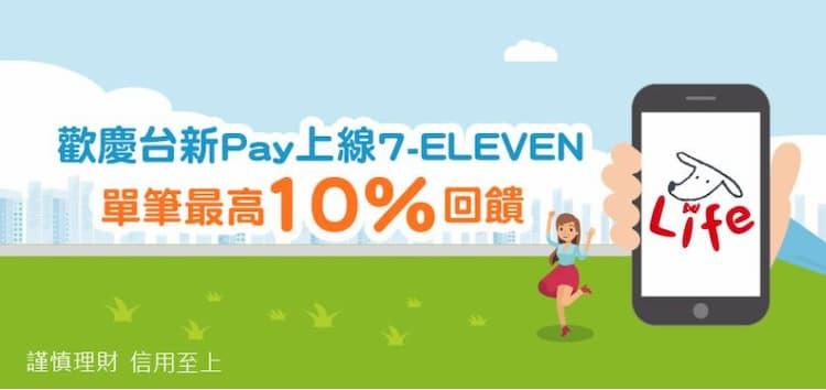 台新 Pay 綁定台新信用卡於 7-ELEVEN 消費單筆滿 NT$100 享 10 點 OP 回饋