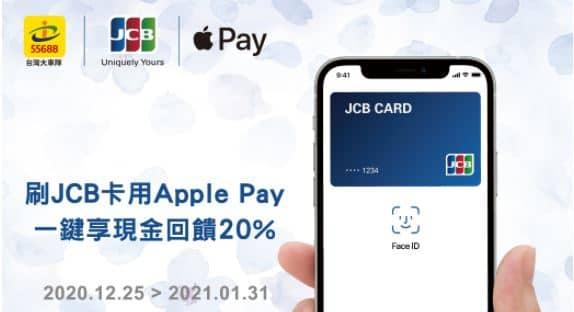 台灣大車隊使用 Apple Pay 綁定指定銀行 JCB 信用卡付款,享 20% 回饋