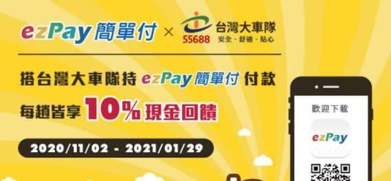 台灣大車隊使用 ezPay 支付車資,單筆滿 NT$70 享 10% 現金回饋