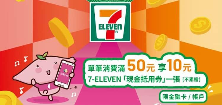 台灣 Pay 刷 7-ELEVEN 單筆消費滿 NT$50 享 NT$10 抵用券一張