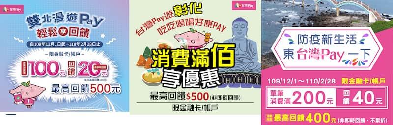 台灣 Pay 指定地區通路享最高 20% 回饋,但僅限綁定金融卡或帳戶支付