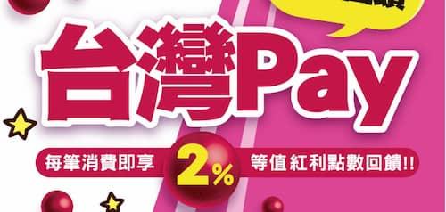台灣 Pay 綁定彰銀信用卡享每筆消費額外 2% 回饋