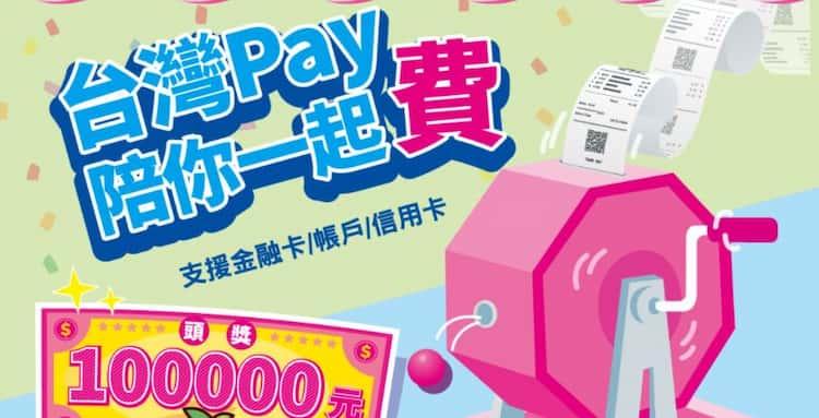 台灣 Pay 繳費享最高抽 NT$10 萬現金