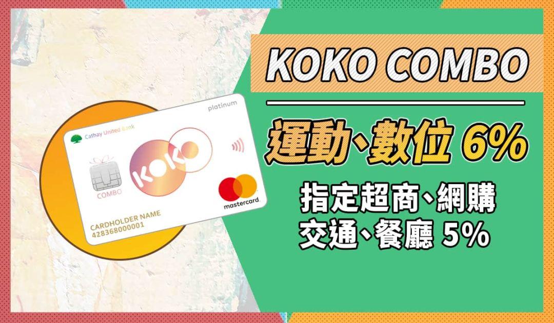 國泰世華 KOKO COMBO icash 聯名卡,運動數位 6%