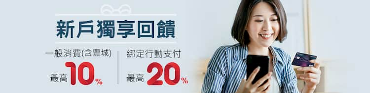 大戶新戶禮:核卡後 45 天內享消費 10~20% 豐城購物金回饋