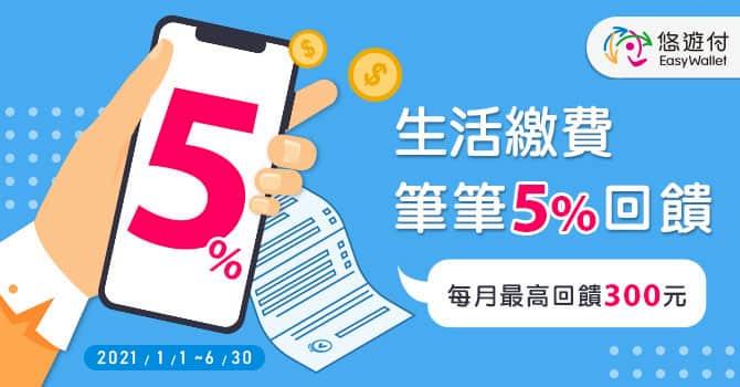 悠遊付 app 中生活繳費享 5% 儲值金回饋