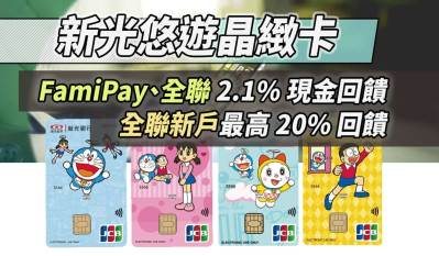 新光悠遊晶緻卡,FamiPay 2.1%/新戶全聯20% 回饋|信用卡 行動支付