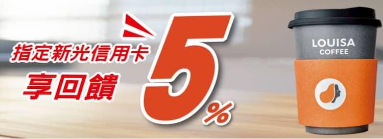 新光銀行信用卡於 LOUISA 路易莎消費享額外 5% 刷卡金回饋