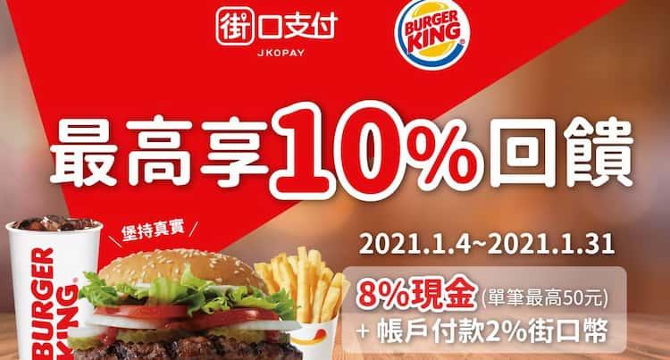 於漢堡王使用街口支付消費,就享額外 8% 現金回饋