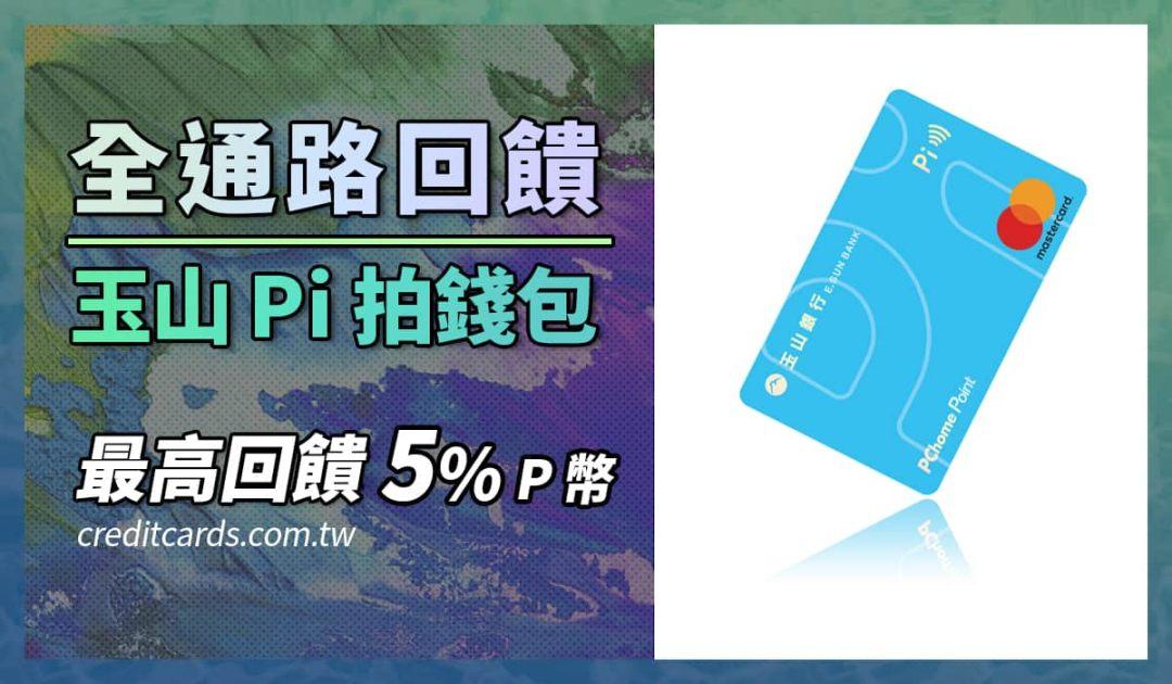 玉山 Pi 拍錢包,指定通路最高回饋 5%