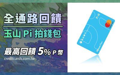 【全通路回饋】玉山 Pi 拍錢包信用卡,最高回饋 5% P 幣綁定拍錢包付款|信用卡 現金回饋 行動支付