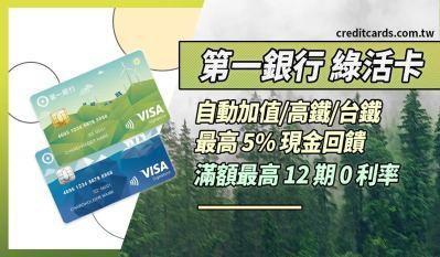 2021一銀綠活卡自動加值台高鐵5%/指定通路10%回饋,單筆滿額再享最高 12 期 0 利率 自動加值 信用卡 現金回饋