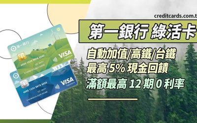 2021一銀綠活卡自動加值台高鐵5%/指定通路10%回饋,單筆滿額再享最高 12 期 0 利率|自動加值 信用卡 現金回饋