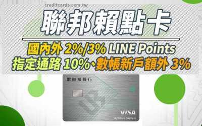2021 賴點卡/line 點卡最高國內2%/國外3%/指定10%回饋|信用卡 LINE Points