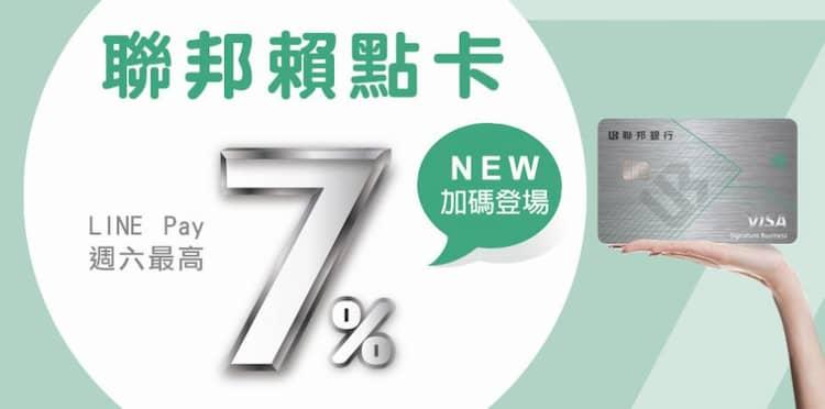 聯邦賴點卡週六刷 LINE Pay,最高 7% LINE Points 回饋