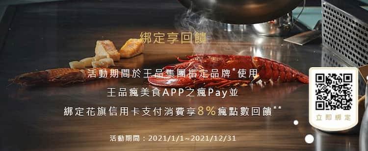 花旗信用卡綁定王品瘋美食 app 消費,享 8% 瘋點數回饋