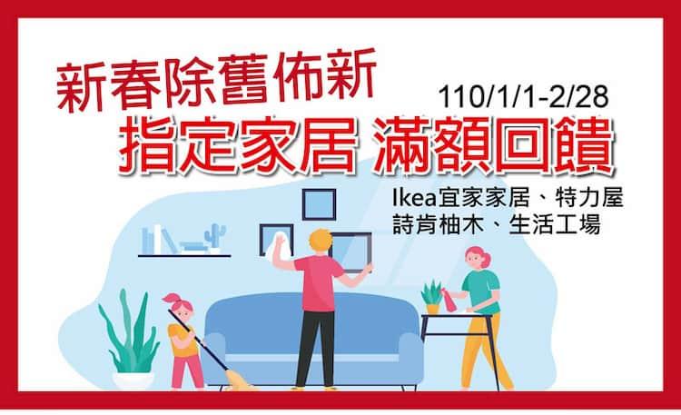 華南信用卡刷指定家居通路,單筆滿額最高 15% 回饋