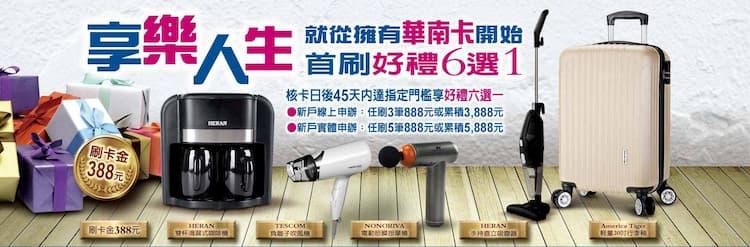 華南 i 網購生活卡首刷禮,最高刷 3 筆 NT$888 享 NT$388 刷卡金