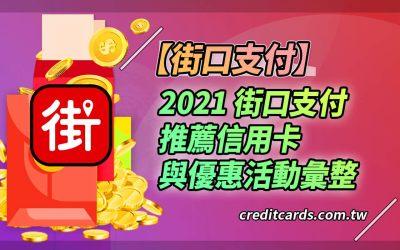 2021 街口支付推薦信用卡,最高10%/指定通路35% 回饋,街口支付活動優惠彙整|信用卡 行動支付 街口幣