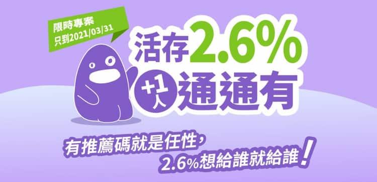 遠銀 Bankee 數位帳戶邀請一位朋友,兩方同享半年的限額 2.6% 活存利率